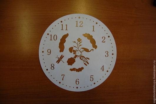 Трафарет для часов Размер: 30*30 см Материал: прозрачный тонкий пластик (0,2 мм)