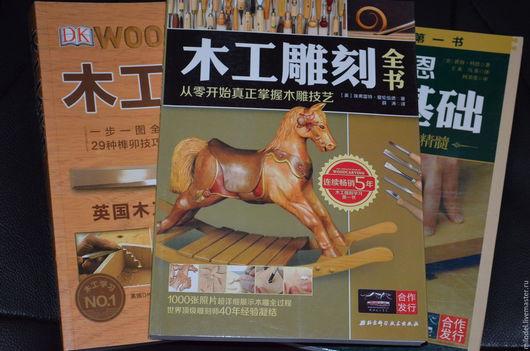 Обучающие материалы ручной работы. Ярмарка Мастеров - ручная работа. Купить Комплект книг по работе с деревом (3 шт). Handmade.