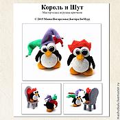 Материалы для творчества ручной работы. Ярмарка Мастеров - ручная работа МК Король и Шут - мастер-класс по вязанию игрушки крючком - МК пингвин. Handmade.