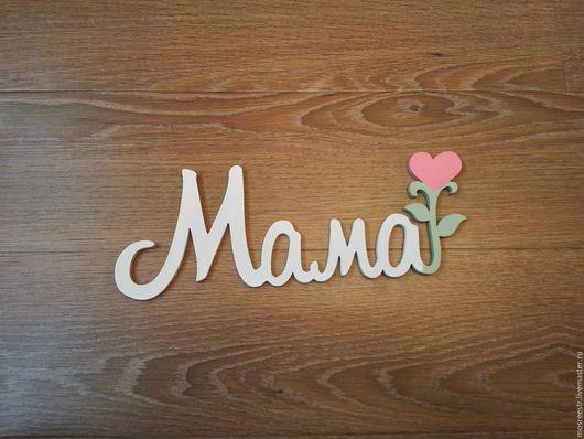 Персональные подарки ручной работы. Ярмарка Мастеров - ручная работа. Купить Подарок для МАМЫ. Handmade. Слова из дерева, слова для фотосессий
