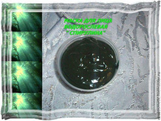 Маски для лица ручной работы. Ярмарка Мастеров - ручная работа. Купить Маска водорослевая Спирулина. Handmade. Тёмно-зелёный
