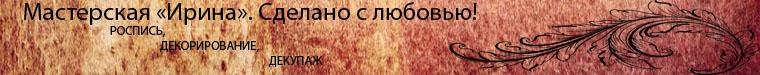 Ирина (K-Irinka)