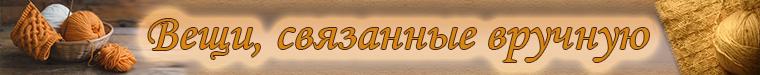 Гульнара, изделия ручной работы