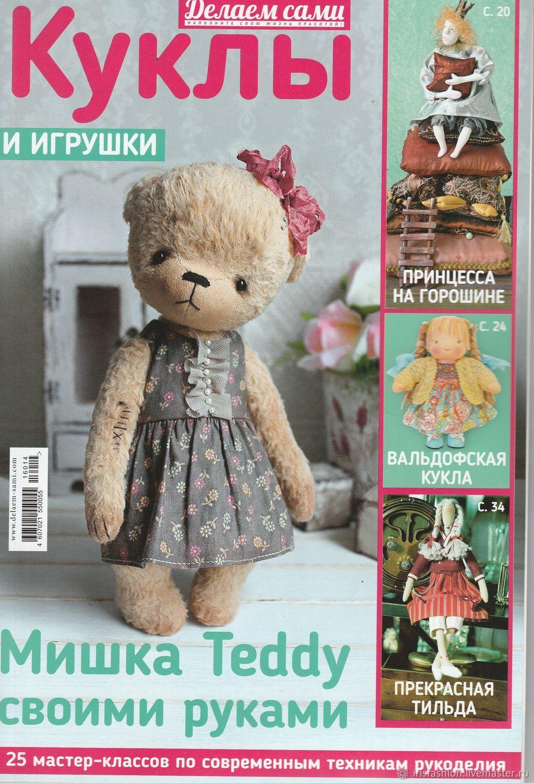 Журналы игрушек своими руками 2