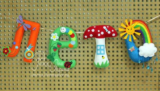 Интерьерная гирлянда для детской комнаты ЛЕТО.