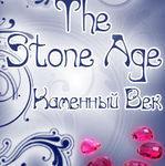 The Stone Age (Каменный Век) - Ярмарка Мастеров - ручная работа, handmade