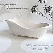 Для дома и интерьера ручной работы. Ярмарка Мастеров - ручная работа Мыльница Фарфор Винтажная ванна Белый. Handmade.