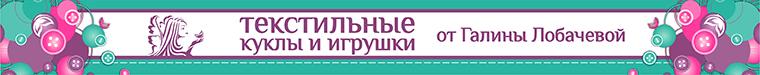 Галина Лобачева (tilda57)
