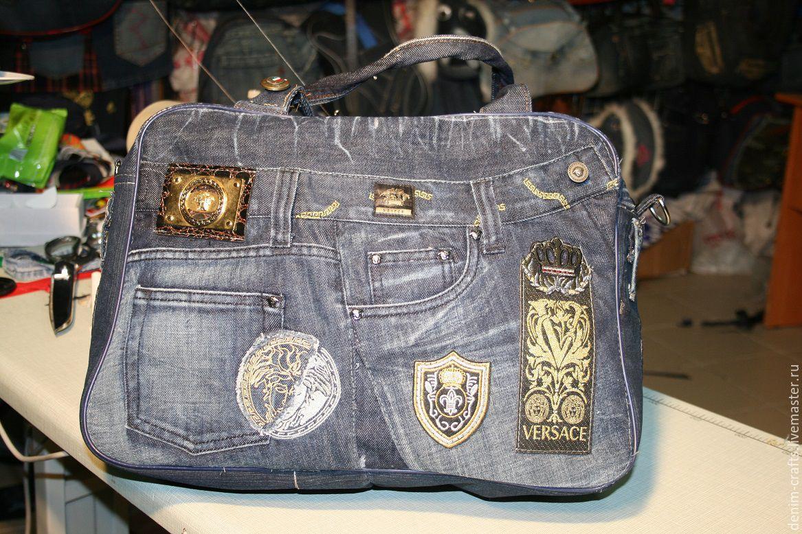 Шикарная сумка из джинсов VERSACE, очень красивая своим видом. Ролик как она создавалась https://youtu.be/iTWIdcCnW0o