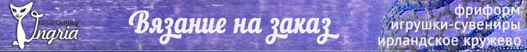 Ольга Павлова вязание на заказ (ingria)