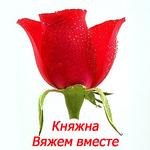 Княжна - Вяжем вместе - Ярмарка Мастеров - ручная работа, handmade