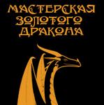 Мастерская золотого дракона (aerde) - Ярмарка Мастеров - ручная работа, handmade