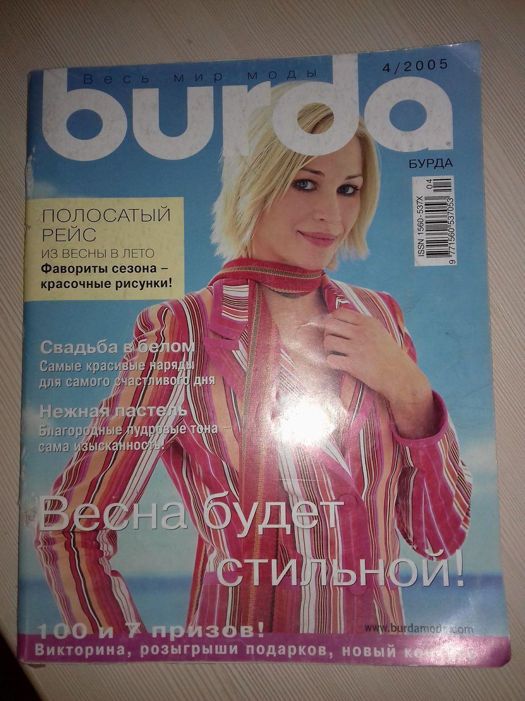 e700473b8ad Журналы БУРДА моден 1994-2009 гг – купить в интернет-магазине на ...
