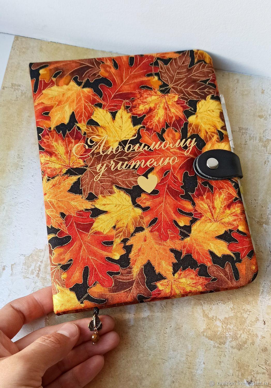 Daily diary Autumn. Diary of a teacher. A gift to the teacher, Diaries, Chelyabinsk,  Фото №1