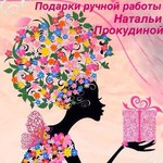 Прокудина Наталья - Ярмарка Мастеров - ручная работа, handmade