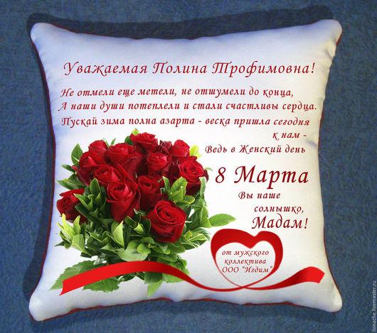 Такую подушку можно заказать не только коллеге, но и подруге, соседке и т.д. Текст  может быть любым - для жены, для любимой, для подруги, для дочки, для мамы, бабушки, тещи, свекрови.