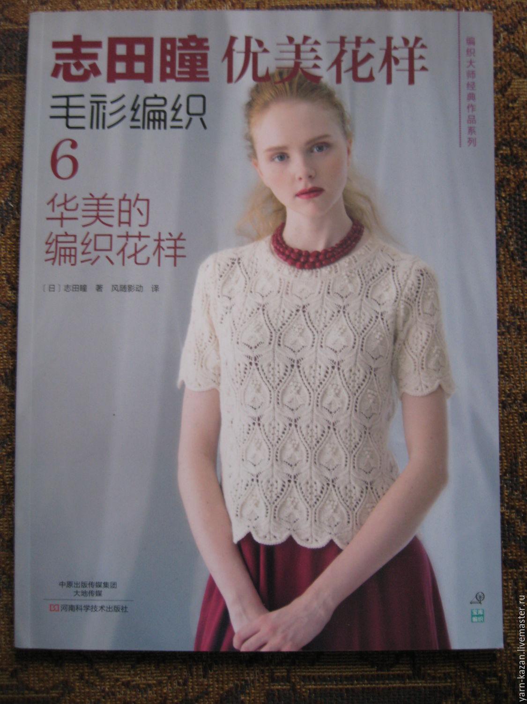журнал для начинающих вязание