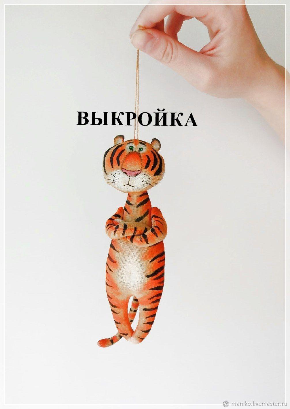Выкройка Тигра, Мягкие игрушки, Ярославль,  Фото №1
