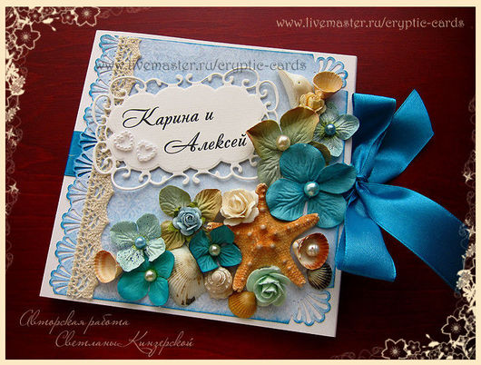"""Свадебные открытки ручной работы. Ярмарка Мастеров - ручная работа. Купить Конверт на 4 диска """"Морское побережье"""" разные цвета и кол-во. Handmade."""