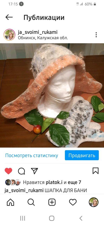 Шапка для бани и сауны, Шапки, Москва,  Фото №1