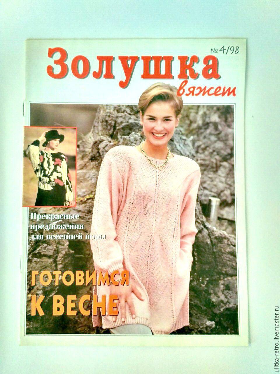винтаж журнал золушка 498 год купить в интернет магазине на