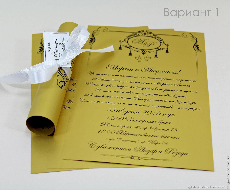 Прикольные пасхе, пригласительные на свадьбу своими руками шаблоны фото текст