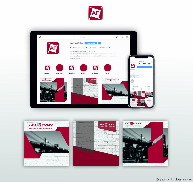 Шаблоны для инстаграм / Разработка логотипа, фирменного стиля, Услуги, Новосибирск,  Фото №1