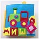 Развивающие игрушки ручной работы. Ярмарка Мастеров - ручная работа. Купить Развивающая книжка 2+. Handmade. Развивающая игрушка, развивашка
