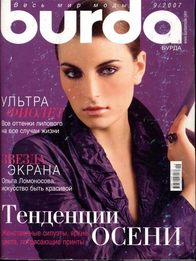 Журнал Burda Moden № 9/2007, Выкройки для шитья, Москва,  Фото №1