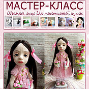 Куклы и игрушки ручной работы. Ярмарка Мастеров - ручная работа Мастер-класс Объёмное лицо для текстильной куклы. Handmade.