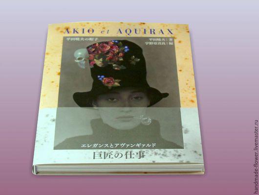 «Шляпы Хирата Акио»  Автор – Хирата Акио  Издание – 2010 год. Формат 180*235 мм. Бумага - 150 гр. Количество страниц – 120 Твердый переплет  Суперобложка