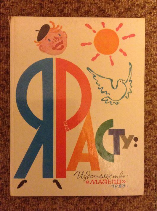 Винтажные книги, журналы. Ярмарка Мастеров - ручная работа. Купить Книга Я расту. Сказки, стихи, рассказы...1986 г.. Handmade.