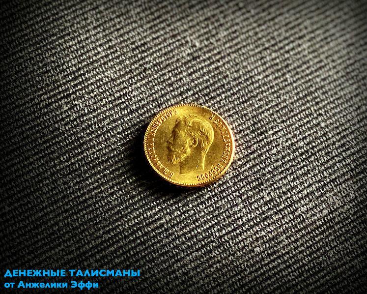 Денежный ТАЛИСМАН Золотая монета ВАМ ПОМЕШАЮТ ДЕНЬГИ и УДАЧА?! Амулет, Денежный магнит, Москва,  Фото №1