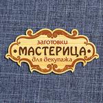 Мастерица: заготовки для декупажа (masterisa-mzd) - Ярмарка Мастеров - ручная работа, handmade