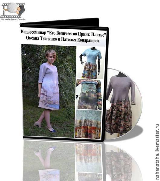 Обучающие материалы ручной работы. Ярмарка Мастеров - ручная работа. Купить Видео МШ «Платье с длинным рукавом и юбкой с принтом». Handmade.