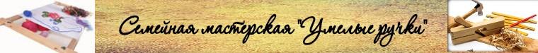 """Семейная мастерская """"Умелые ручки (leovvo)"""