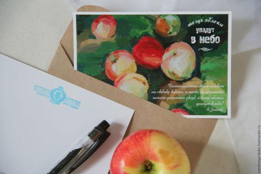 """Открытки на все случаи жизни ручной работы. Ярмарка Мастеров - ручная работа. Купить тёплая открытка """"Тогда яблоки упадут в небо"""". Handmade."""