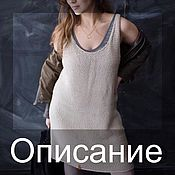 Материалы для творчества ручной работы. Ярмарка Мастеров - ручная работа Платье Skin. Handmade.