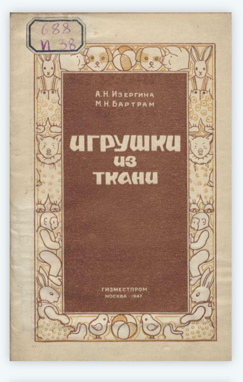 Toys made of fabric. 1947 Izergina A. N.. Bartram M. N, Books, Ekaterinburg,  Фото №1