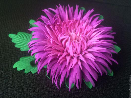 Брошь из фоамирана цветок астры