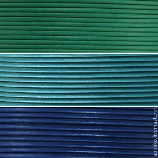 Для украшений ручной работы. Ярмарка Мастеров - ручная работа. Купить КОЖАНЫЙ ШНУР d.1 мм 3 цвета). Handmade.