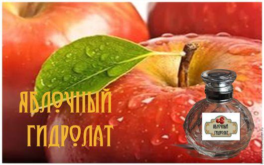 Материалы для косметики ручной работы. Ярмарка Мастеров - ручная работа. Купить Гидролат(цветочная вода) яблока, натуральный тоник. Handmade. Зеленый