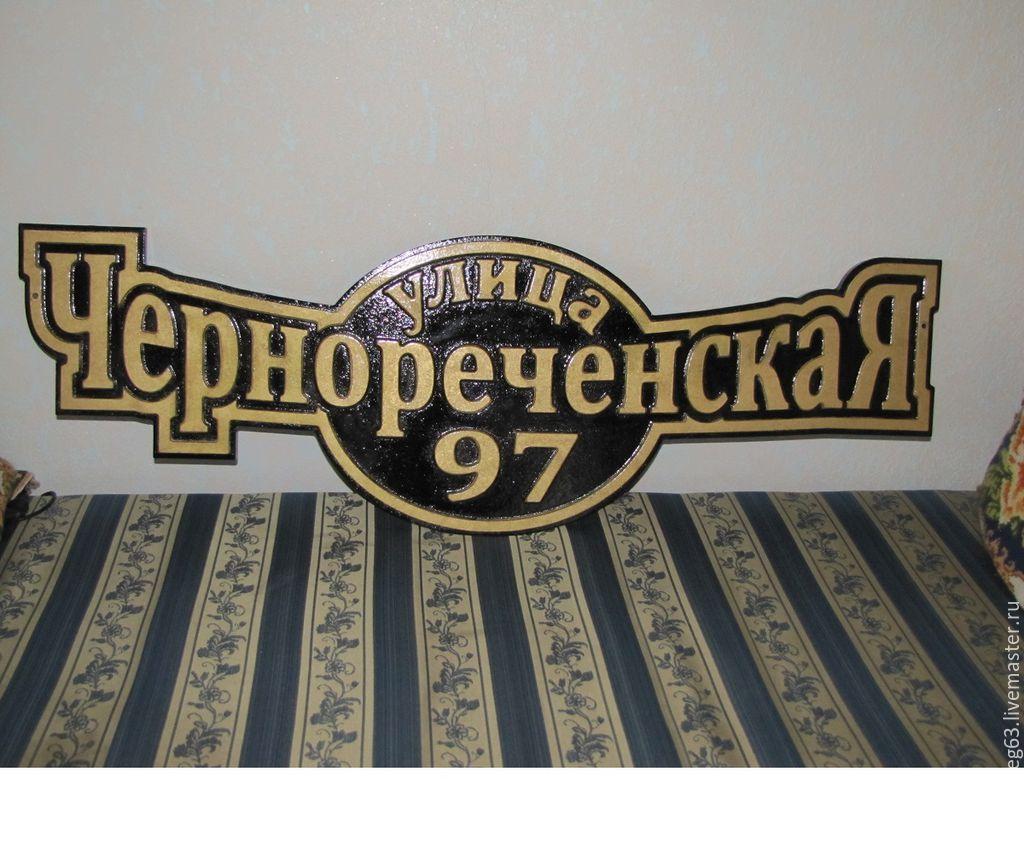 Адресная табличка 4, Экстерьер и дача, Тольятти, Фото №1