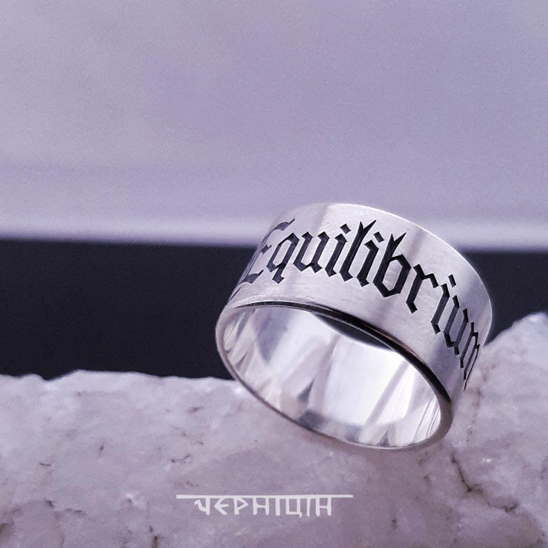 Мужское кольцо с гравировкой Equilibrium, Кольца, Ижевск,  Фото №1