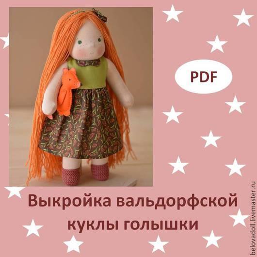 Куклы и игрушки ручной работы. Ярмарка Мастеров - ручная работа. Купить Выкройка вальдорфской куклы голышки с цельнокроеным телом. Handmade.