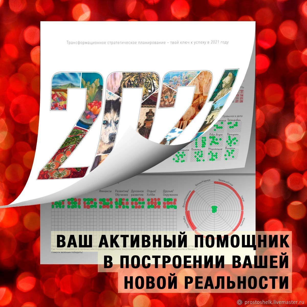 Creative calendar for strategic planning, Calendars, Moscow,  Фото №1
