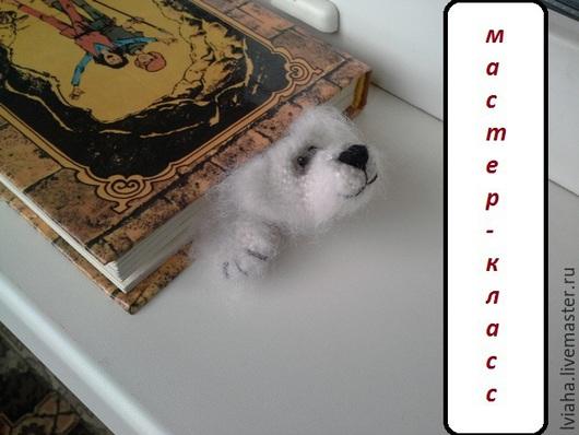 Вязание ручной работы. Ярмарка Мастеров - ручная работа. Купить Мастер-класс по закладке-медвежонку (описание вязания). Handmade. львяша