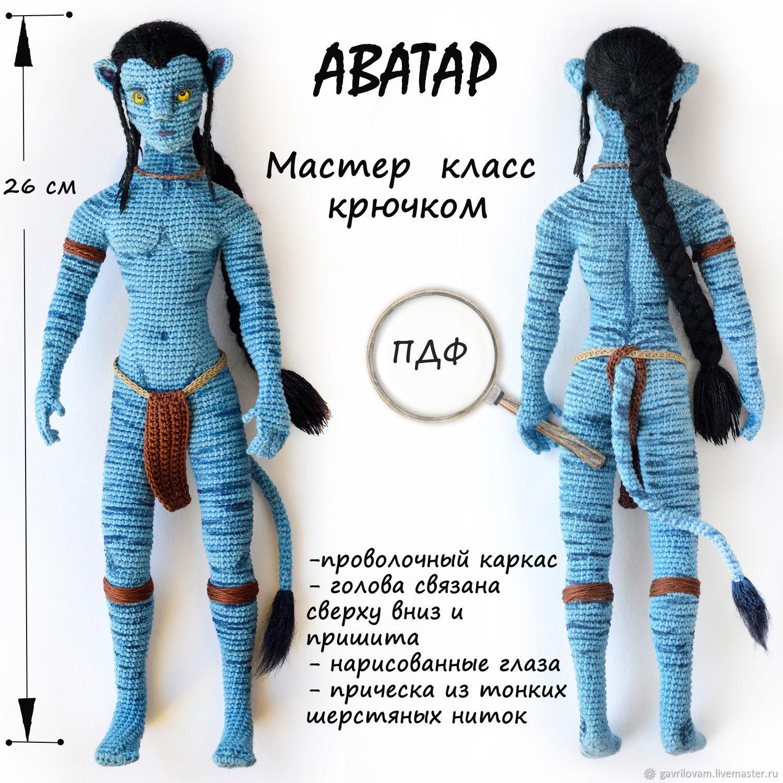 Схемы для вязания: АВАТАР крючком – купить на Ярмарке Мастеров – NG4SQRU   Схемы для вязания, Дзержинск