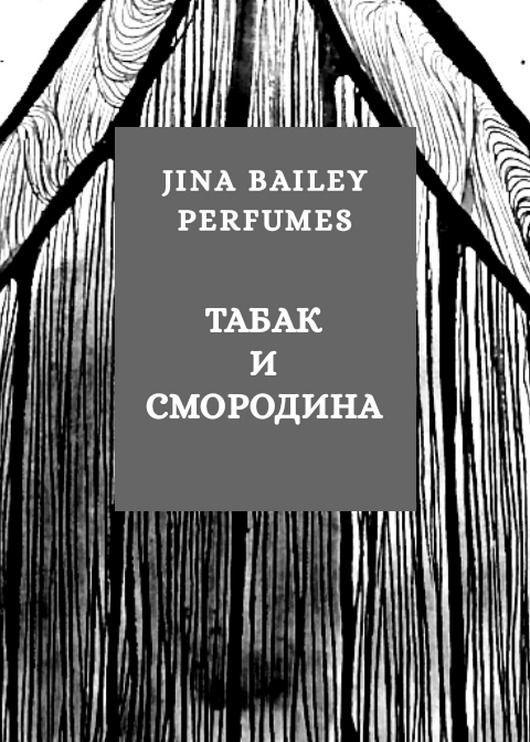"""""""Табак и смородина"""", натуральные духи, Духи, Сочи,  Фото №1"""