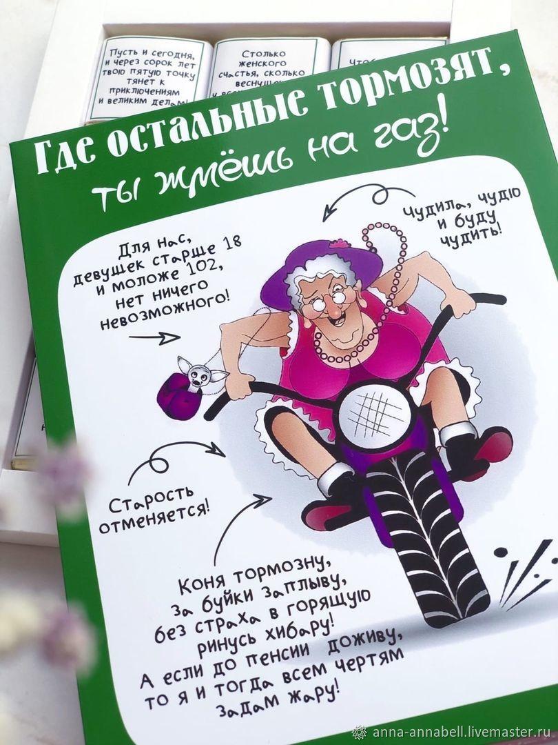 Подарок  с юмором, Шокобоксы, Нижний Новгород,  Фото №1